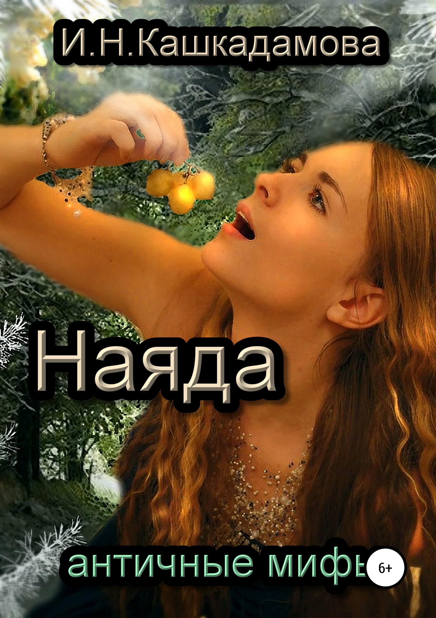 цены Ирина Николаевна Кашкадамова Наяда