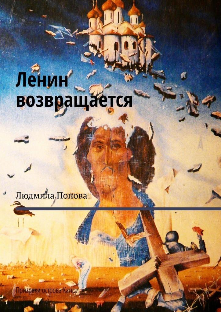 Людмила Попова Ленин возвращается. Призраки острова Капри цена