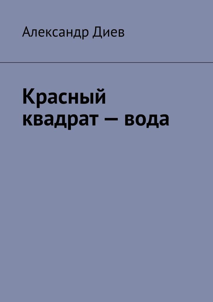 Александр Диев Красный квадрат – вода александр диев красный квадрат – вода