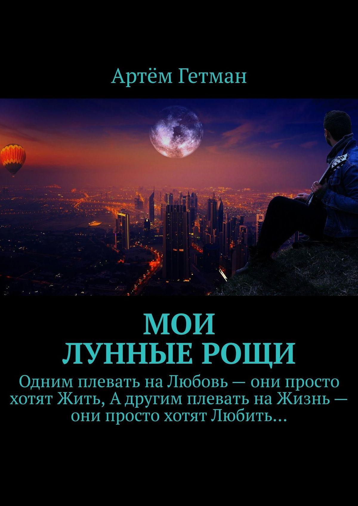Артём Гетман Итоги. Исчезнет поэзия– исчезнет человечество…