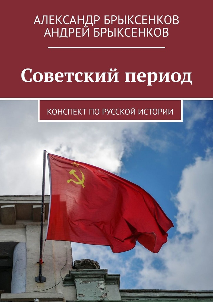 Александр Брыксенков Советский период. Конспект порусской истории