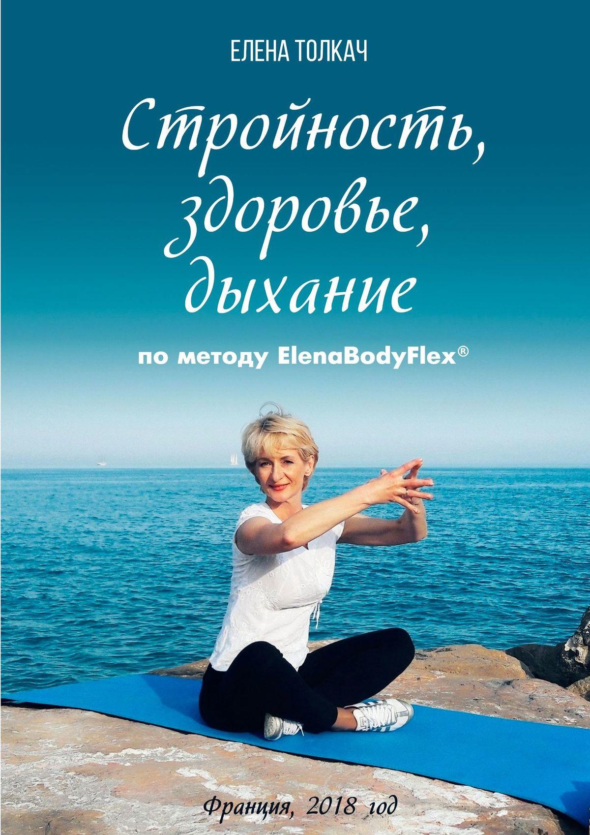 Елена Толкач Стройность, здоровье, дыхание по методу ElenaBodyFlex® цена и фото