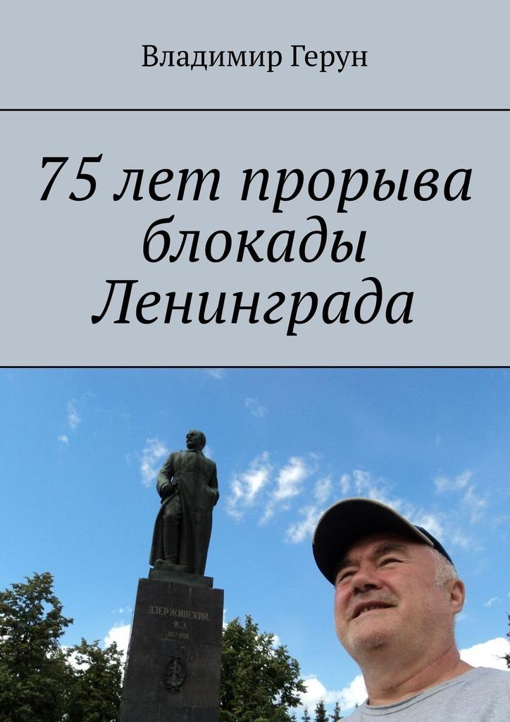 Владимир Герун 75 лет прорыва блокады Ленинграда владимир герун чм в россии и наш футбол