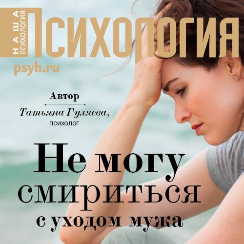 Татьяна Гуляева Не могу смириться с уходом мужа