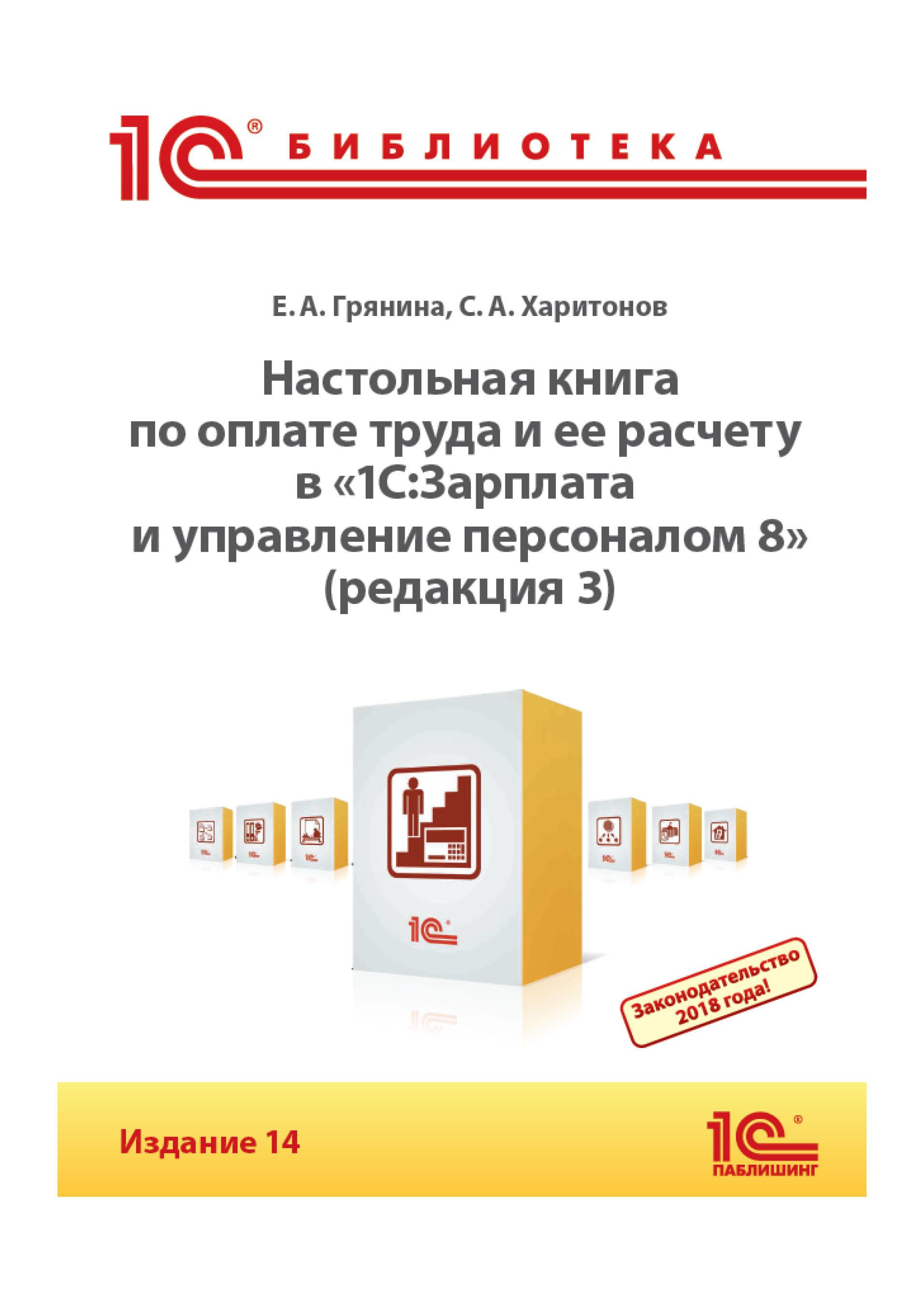 С. А. Харитонов Настольная книга по оплате труда и ее расчету в «1С:Зарплата и управление персоналом 8» (редакция 3) (+epub)