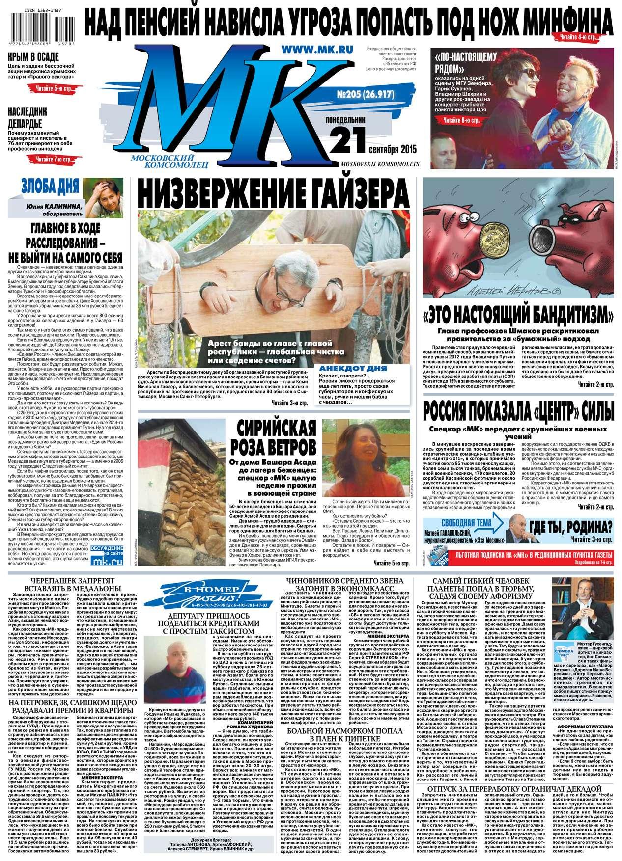 МК Московский Комсомолец 205-2015