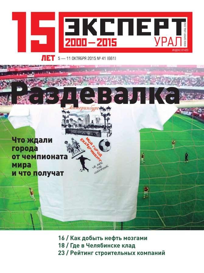 Эксперт Урал 41-2015