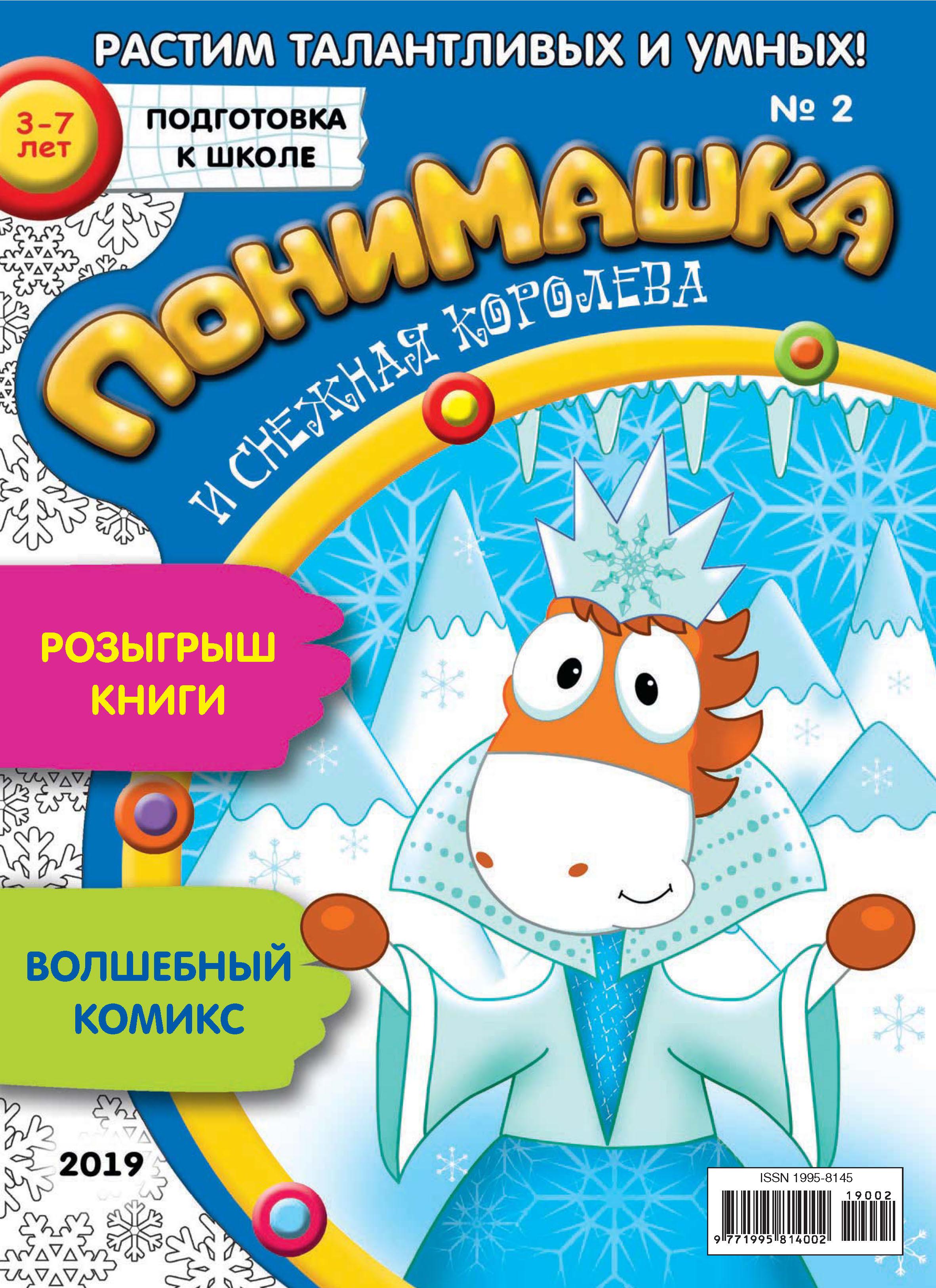 ПониМашка. Развлекательно-развивающий журнал. №02/2019