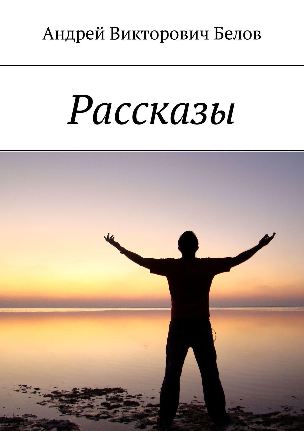 Андрей Викторович Белов Рассказы андрей викторович белов иуда