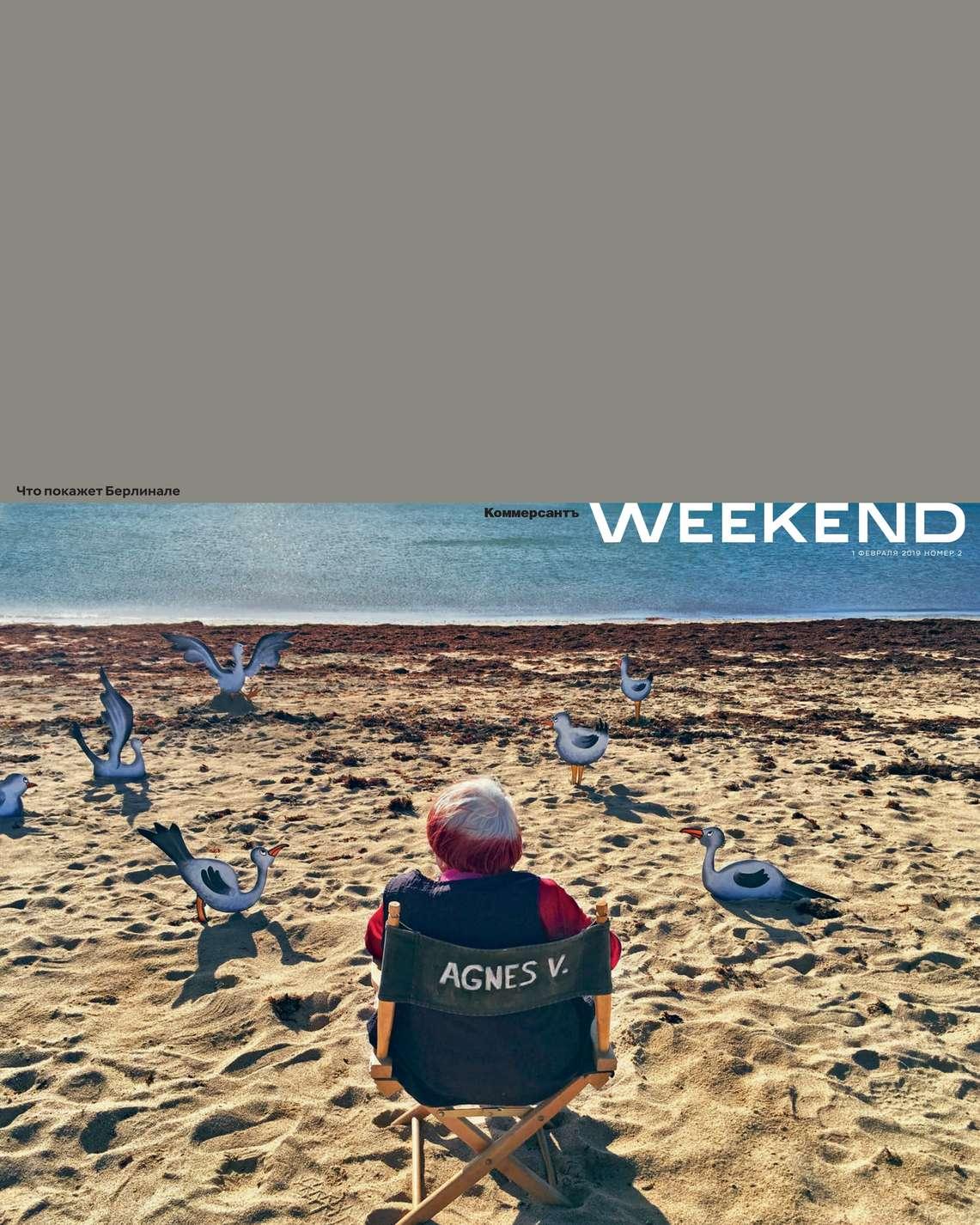 Коммерсантъ Weekend 02-2019
