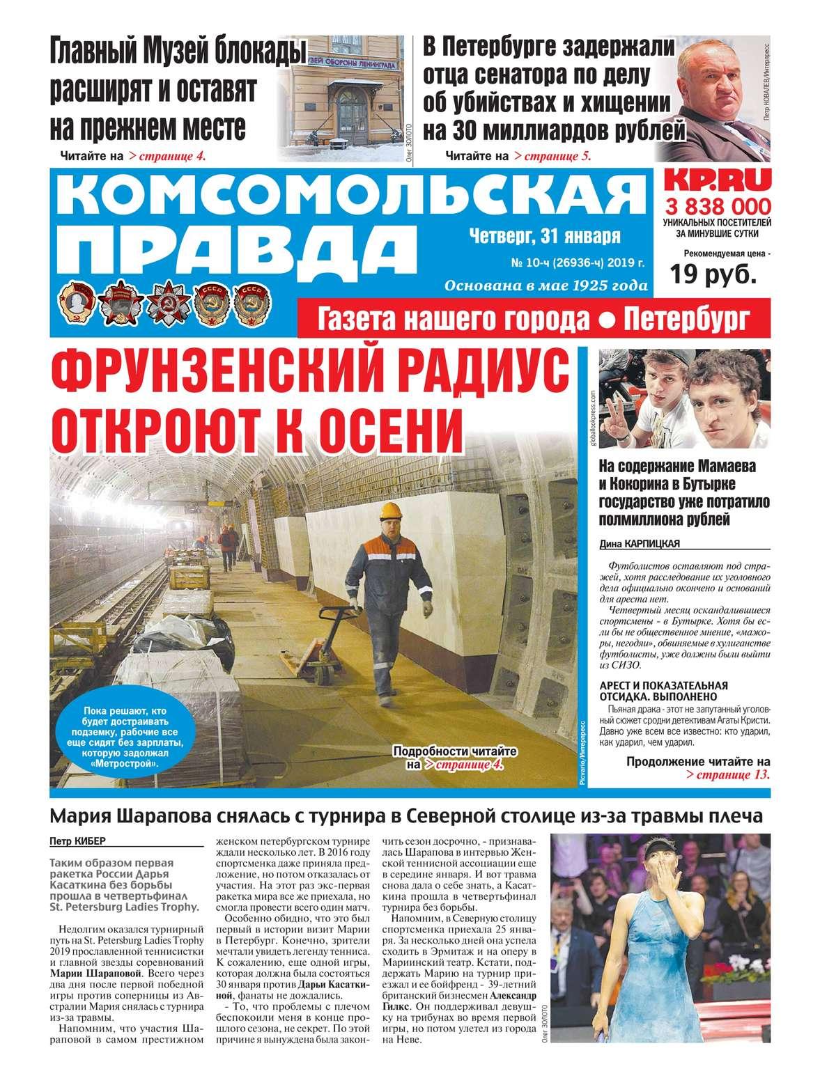 Комсомольская Правда. Санкт-Петербург 10ч-2019