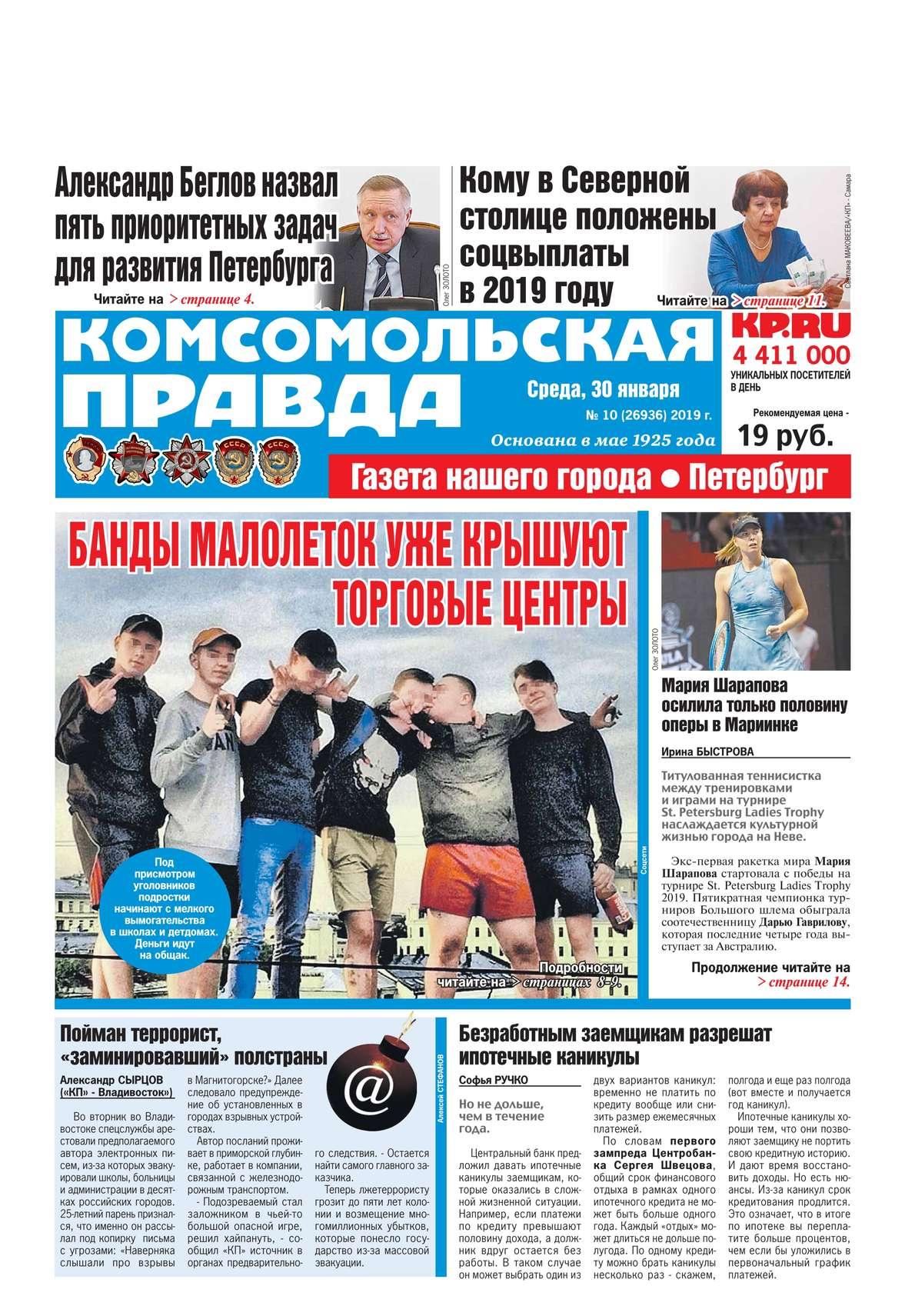 Комсомольская Правда. Санкт-Петербург 10-2019
