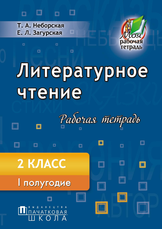 Тамара Неборская Литературное чтение. Рабочая тетрадь. 2 класс. I полугодие