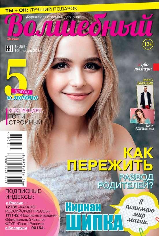 Редакция журнала Волшебный Волшебный 01-2019