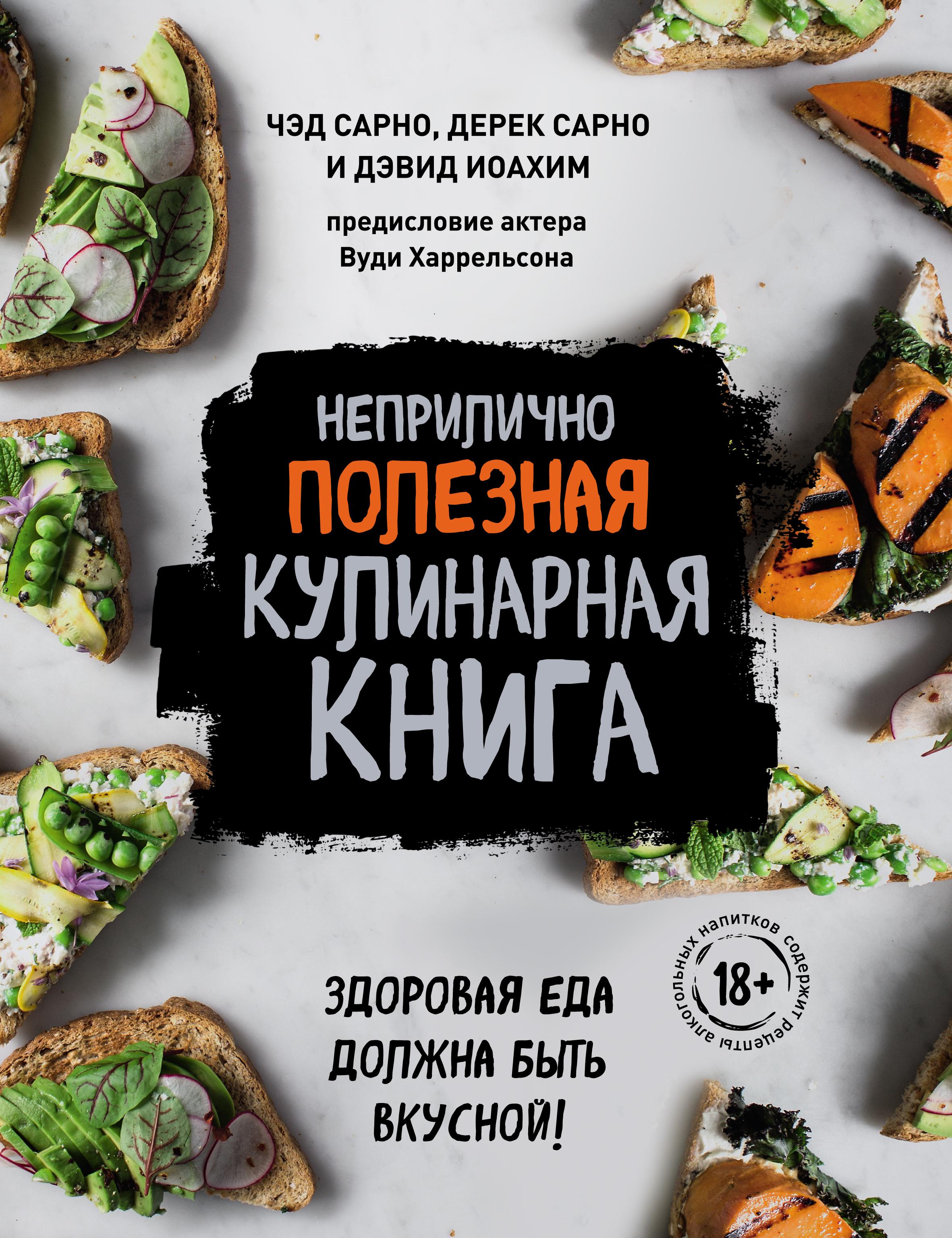 Чед Сарно Неприлично полезная кулинарная книга повар