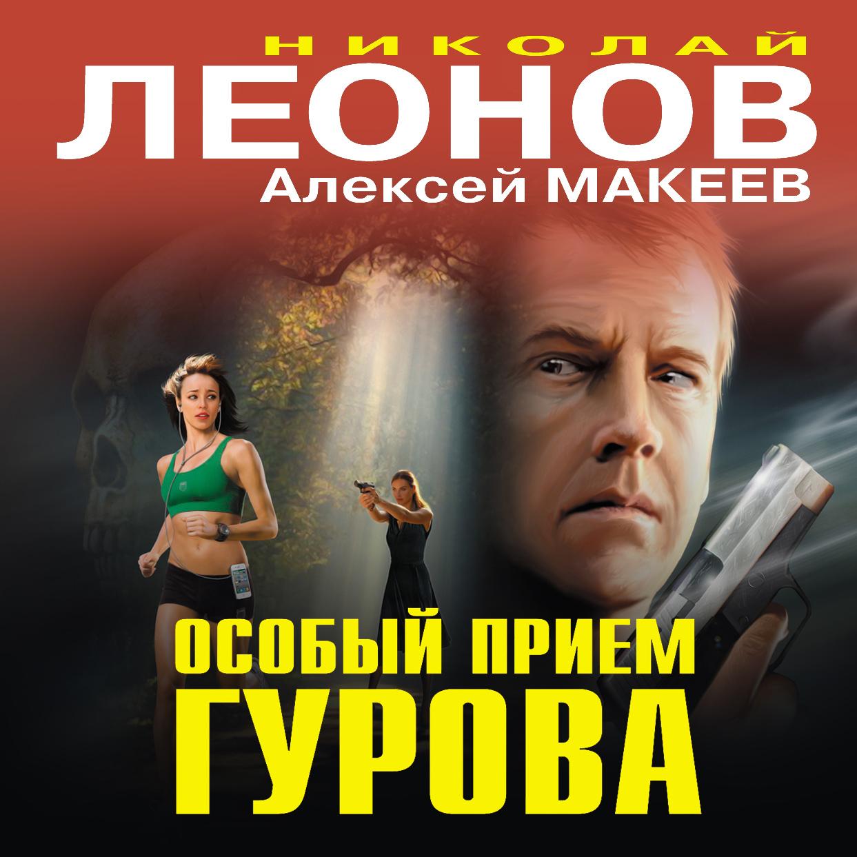 Особый прием Гурова