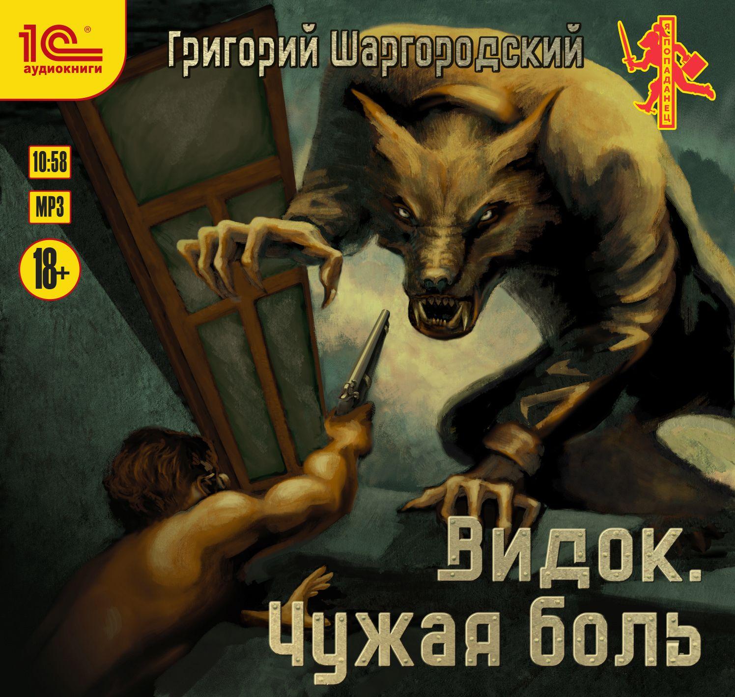 Григорий Шаргородский Видок. Чужая боль григорий шаргородский грани страха