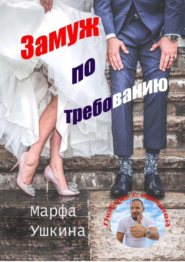 Марфа Ушкина Замуж по требованию