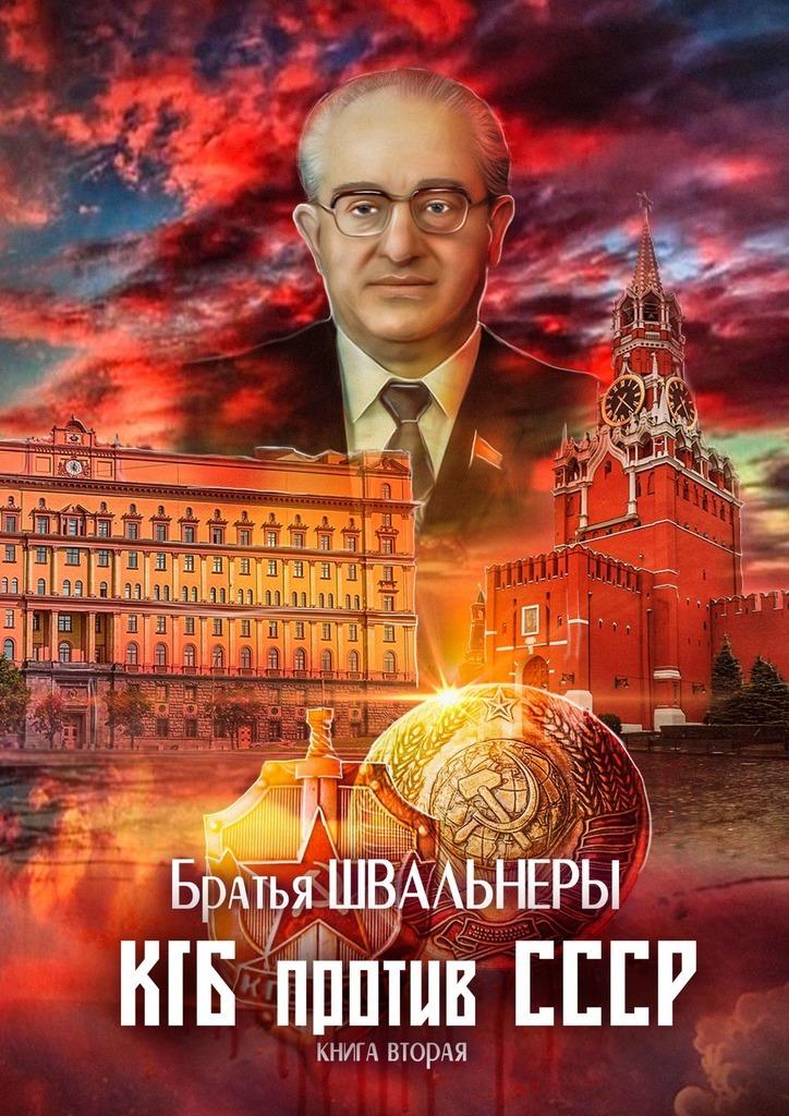 Братья Швальнеры КГБ против СССР. Книга вторая