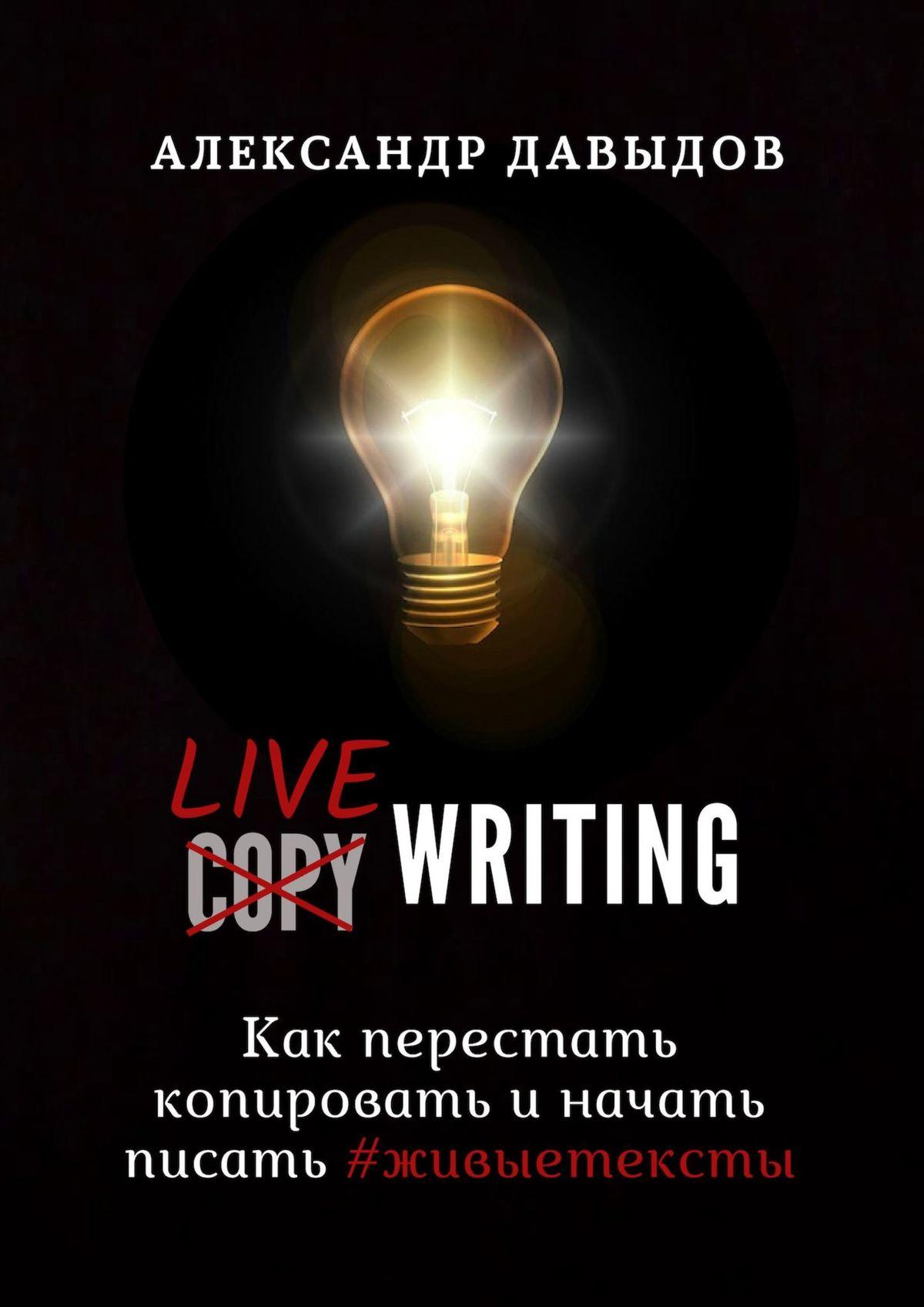 Александр Давыдов Livewriting. Как перестать копировать и начать писать #живыетексты