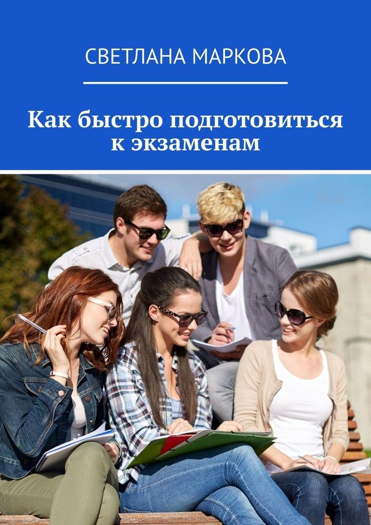 Светлана Маркова Как быстро подготовиться к экзаменам шедина светлана как подготовиться к burning man