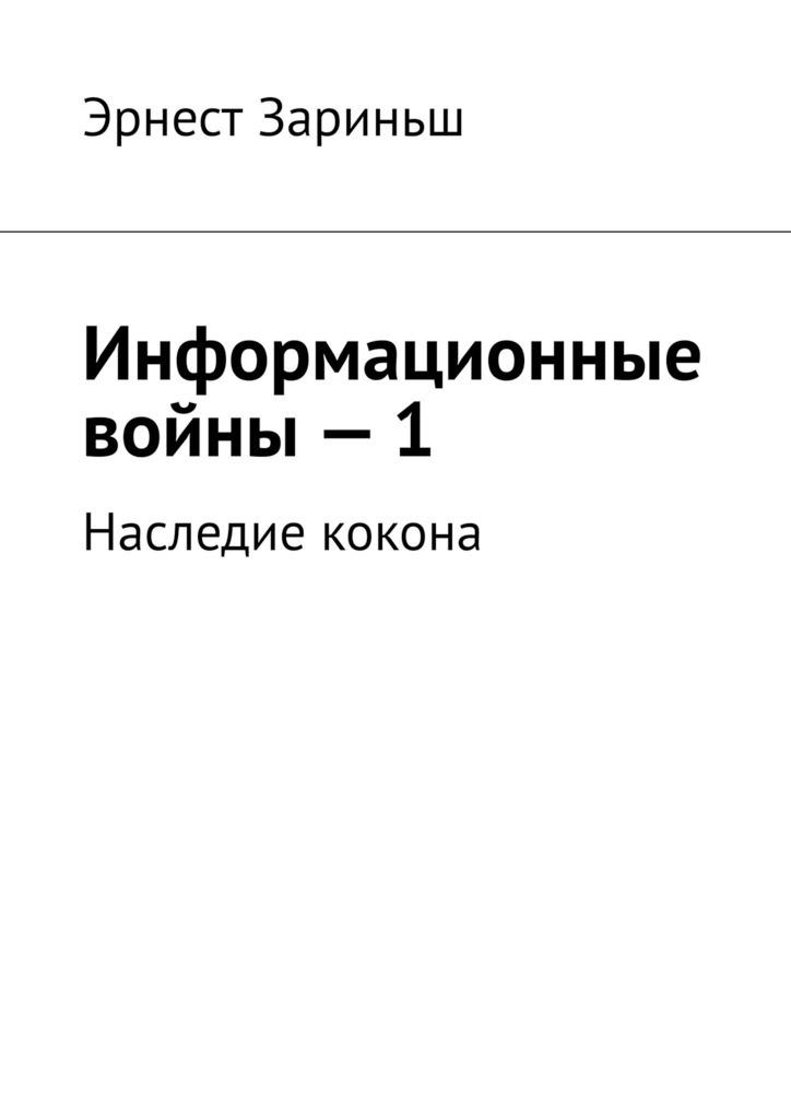 Эрнест Зариньш Информационные войны – 1. Наследие кокона