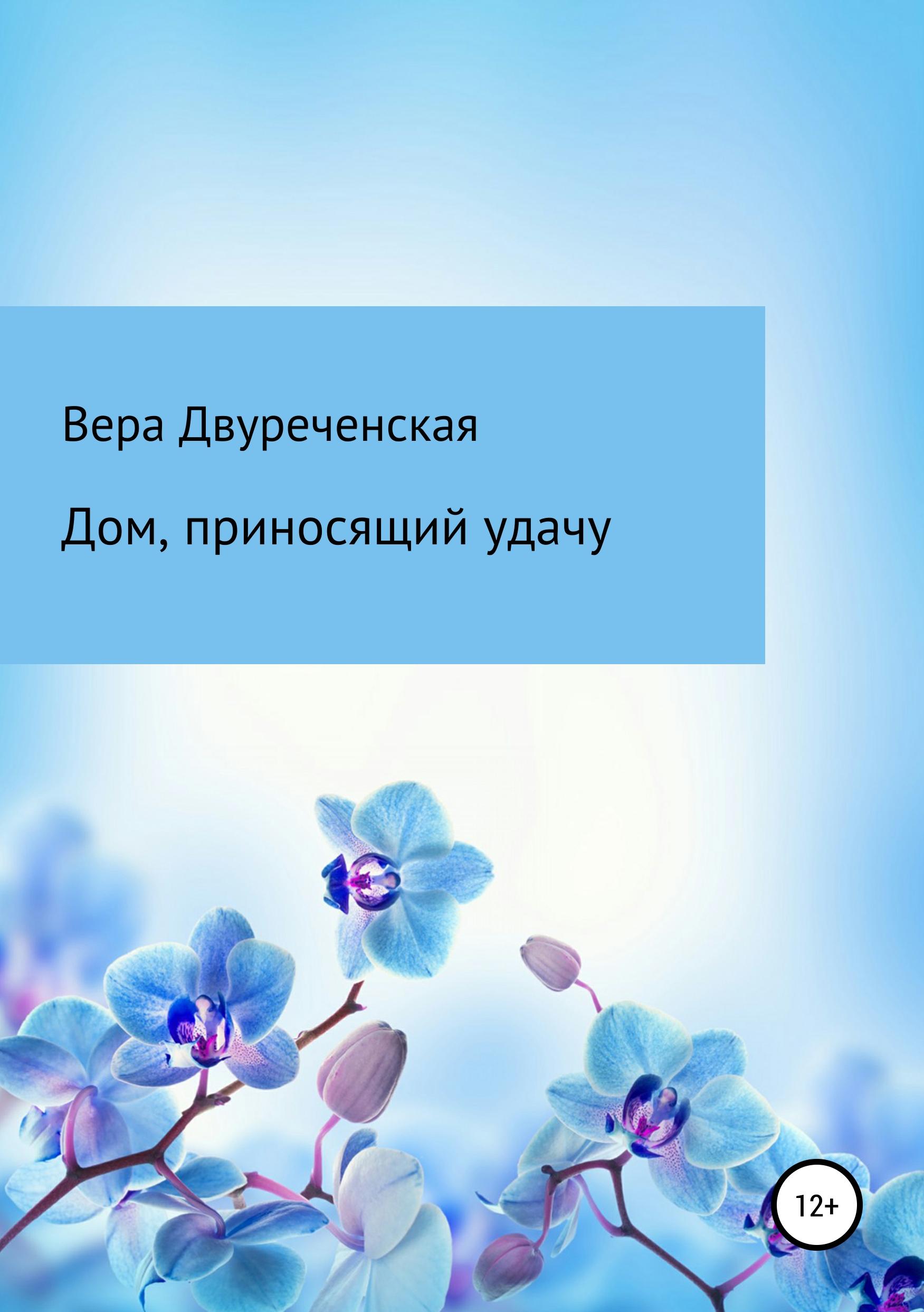 Вера Васильевна Двуреченская Дом, приносящий удачу свитшот print bar мой дом моя крепость