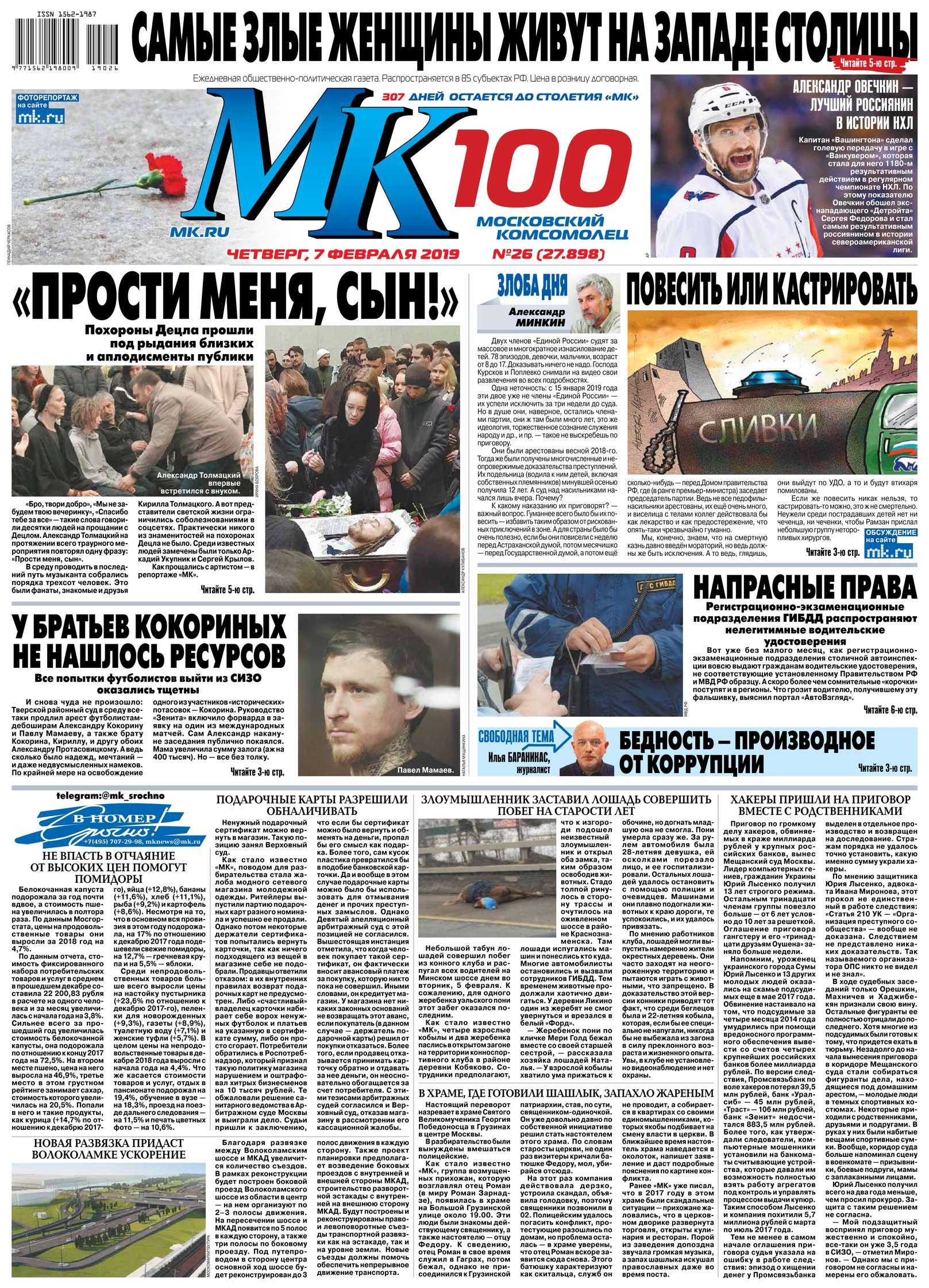 МК Московский Комсомолец 26-2019