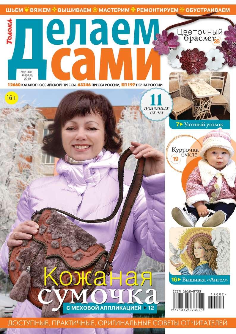 Редакция журнала Толока. Делаем Сами Толока. Делаем Сами 02-2019