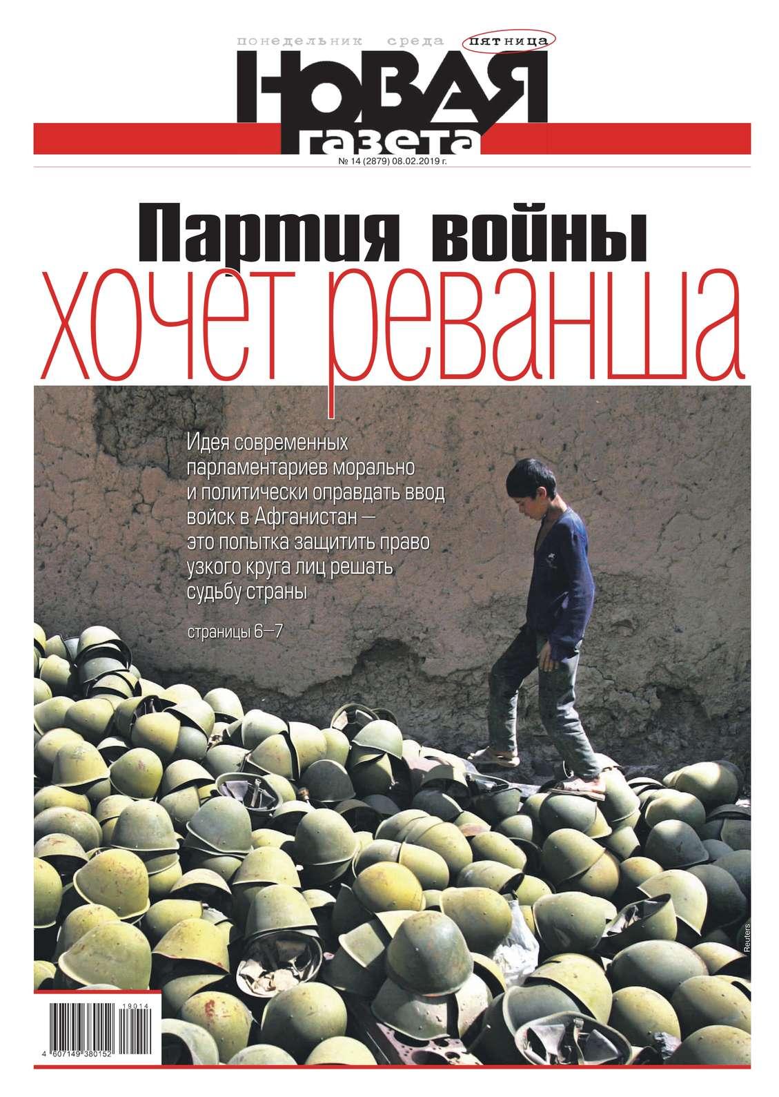 Редакция газеты Новая Газета Новая Газета 14-2019 цена и фото
