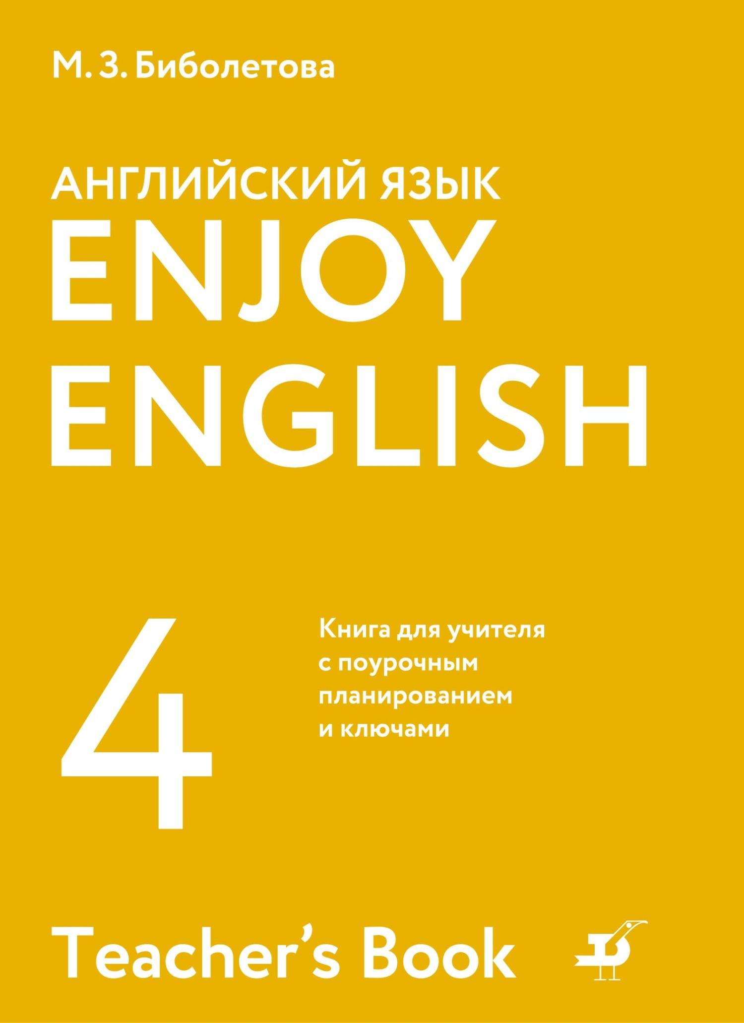 М. З. Биболетова Enjoy English / Английский с удовольствием. 4 класс. Книга для учителя английский язык книга для учителя 4 класс пособие для общеобразовательных организаций