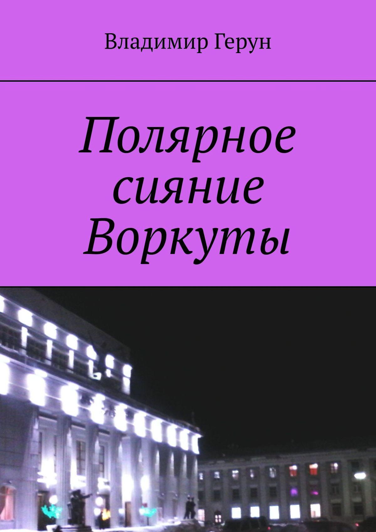 Полярное сияние Воркуты