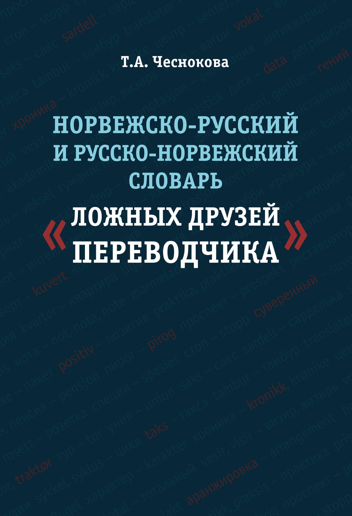 Татьяна Чеснокова Норвежско-русский и русско-норвежский словарь «ложных друзей переводчика»