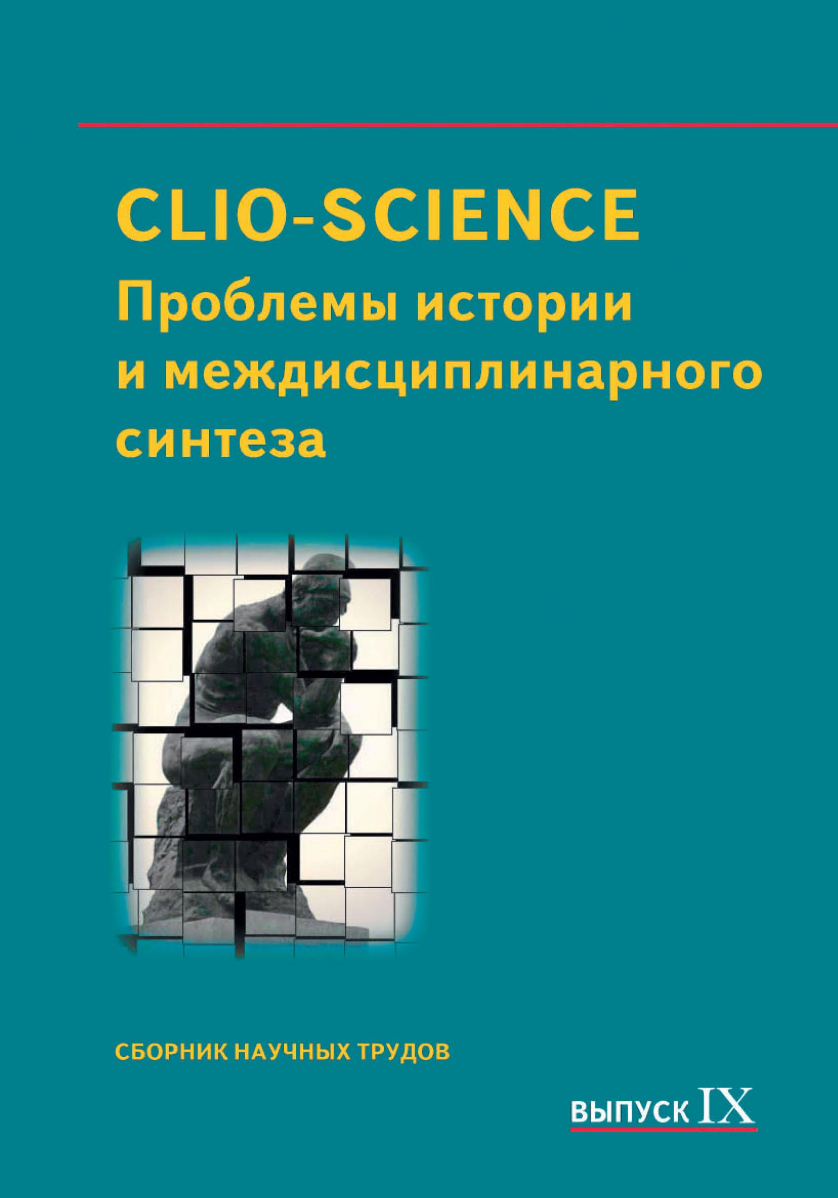 цена Сборник статей CLIO-SCIENCE: Проблемы истории и междисциплинарного синтеза. Выпуск IX