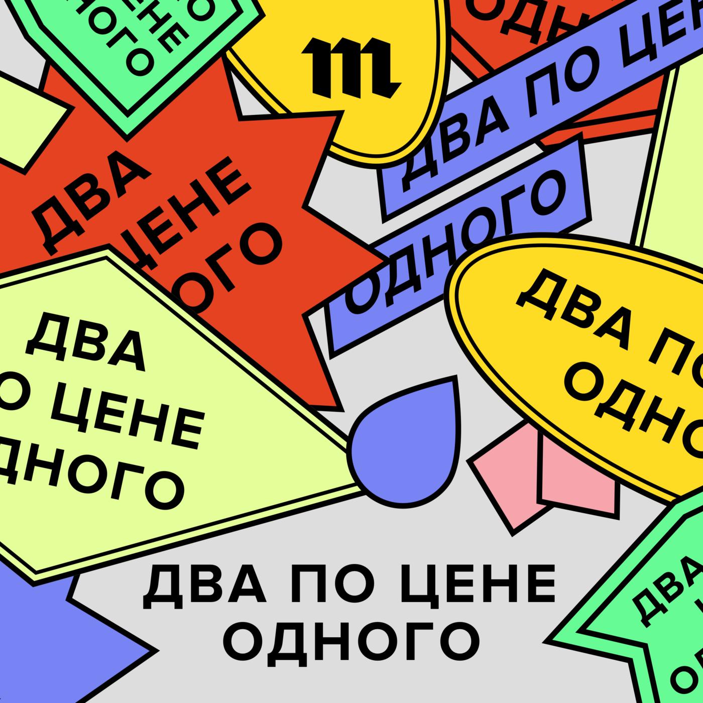 Илья Красильщик Когда исчезнут наличные деньги? И как к этому относиться цены онлайн