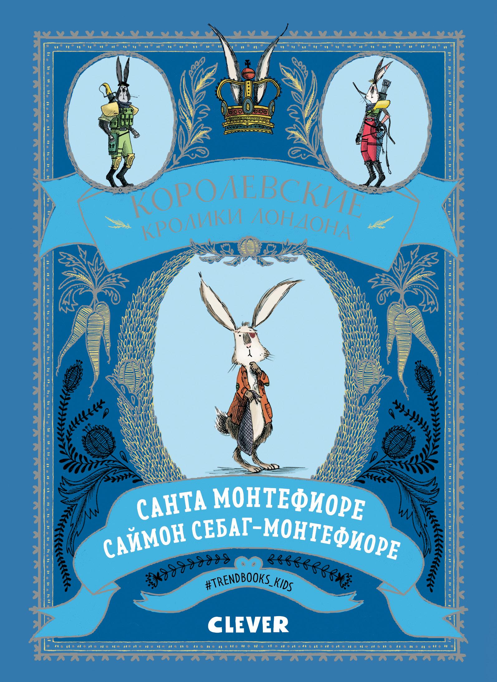 Санта Монтефиоре Королевские Кролики Лондона цена и фото