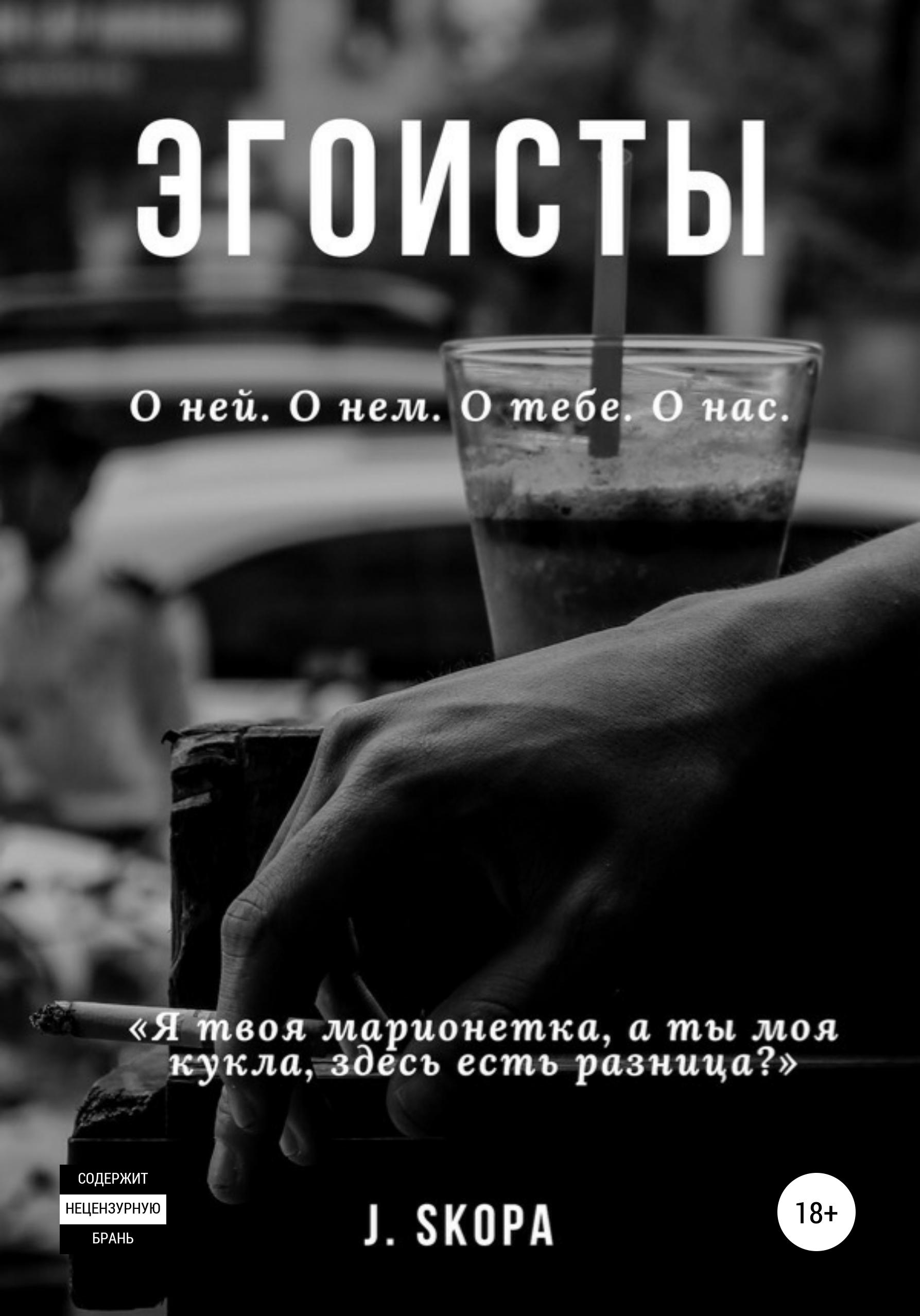 Юлия Скопа Эгоисты патни м что осталось за кадром