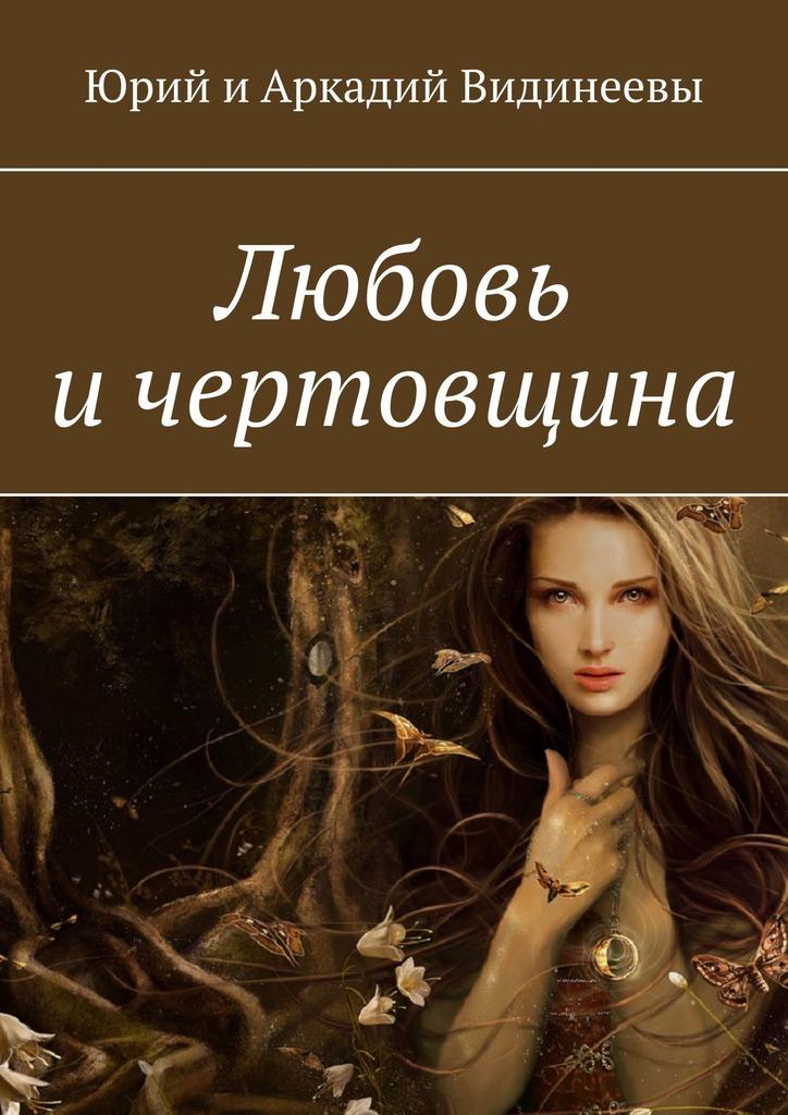 цена Юрий и Аркадий Видинеевы Любовь и чертовщина
