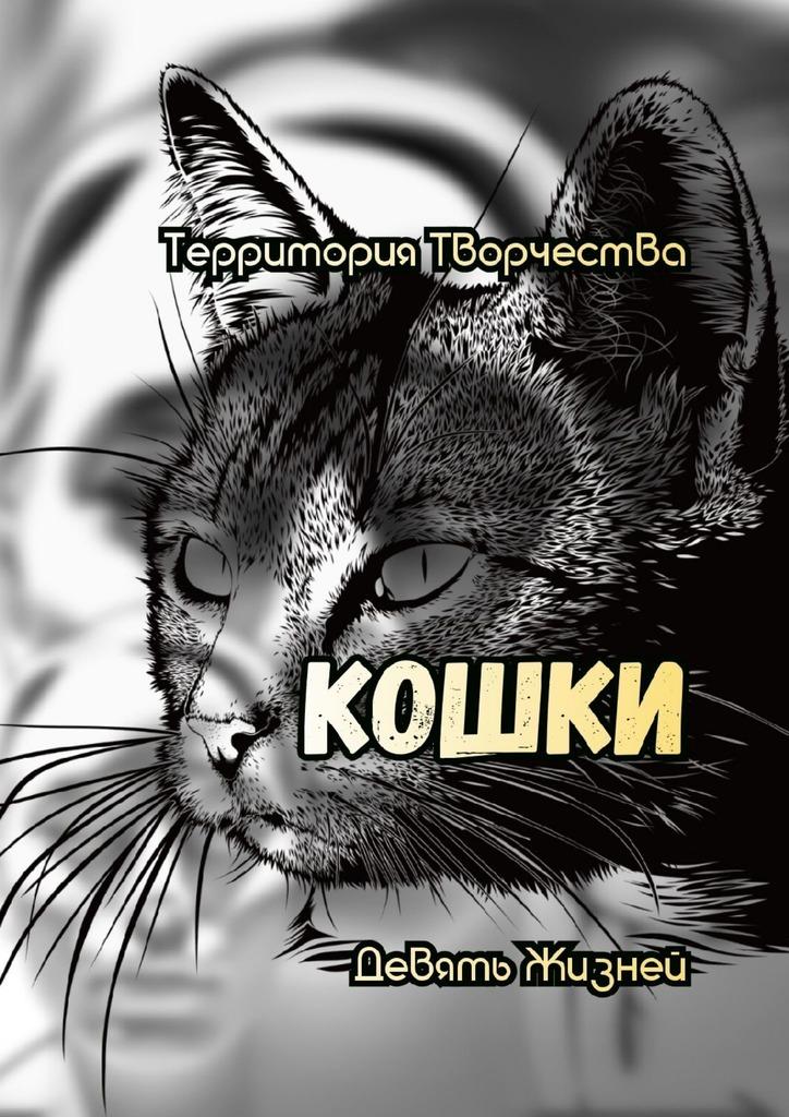 Валентина Спирина Кошки. Девять жизней