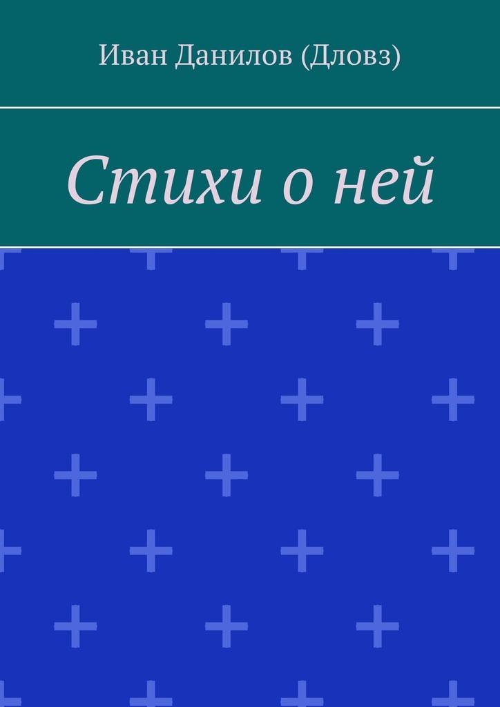 Иван Данилов (Дловз) Стихи о ней