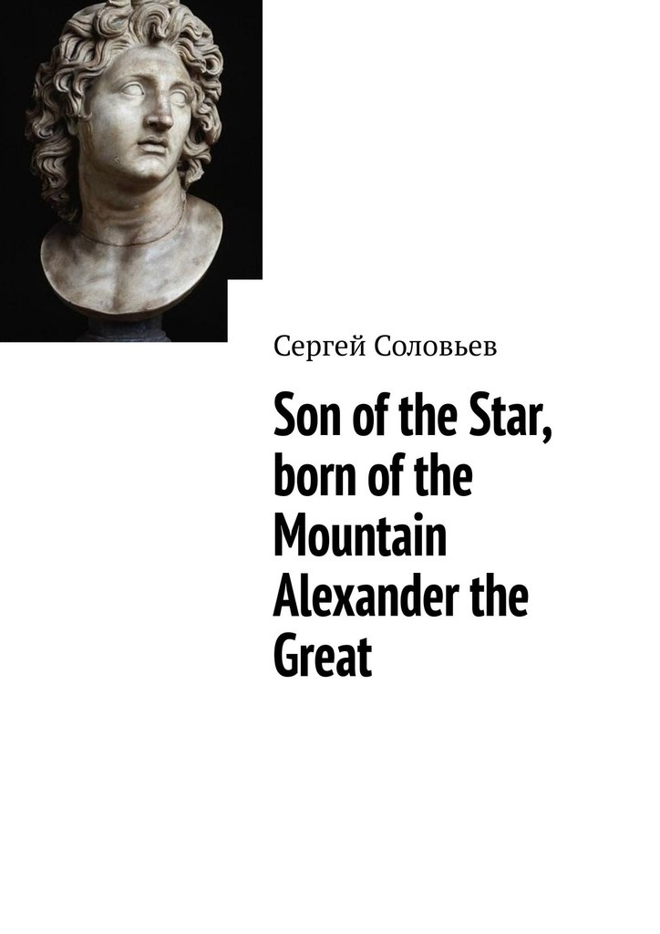 Son of the Star, born of the Mountain Alexander the Great