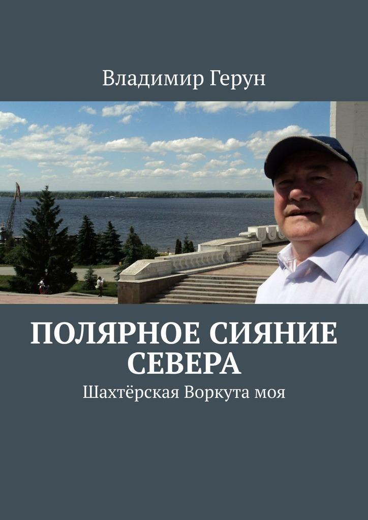 Владимир Герун Полярное сияние Севера. Шахтёрская Воркутамоя