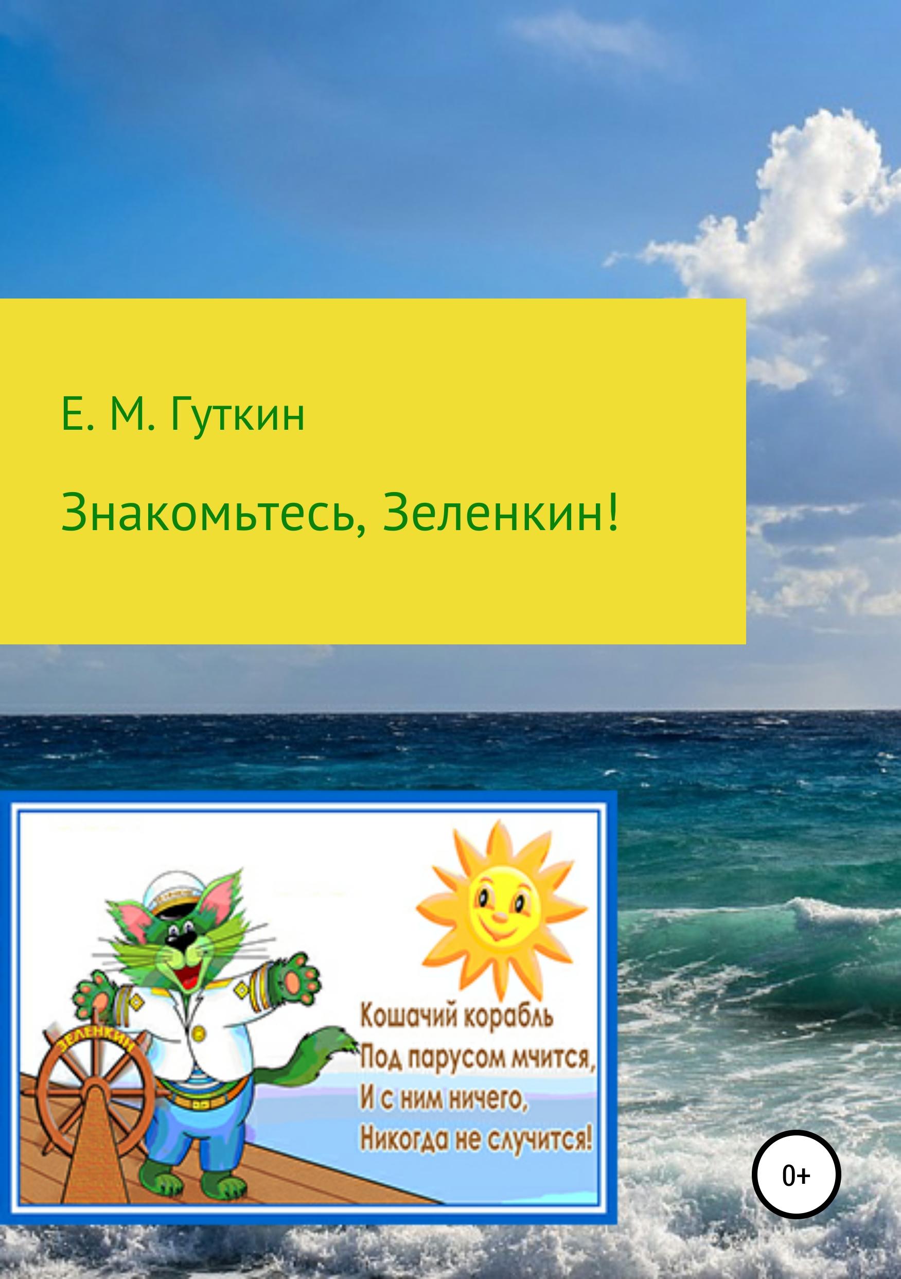 Евгений Минаевич Гуткин Знакомьтесь, Зеленкин! евгений меркулов белый кречет сборник стихов