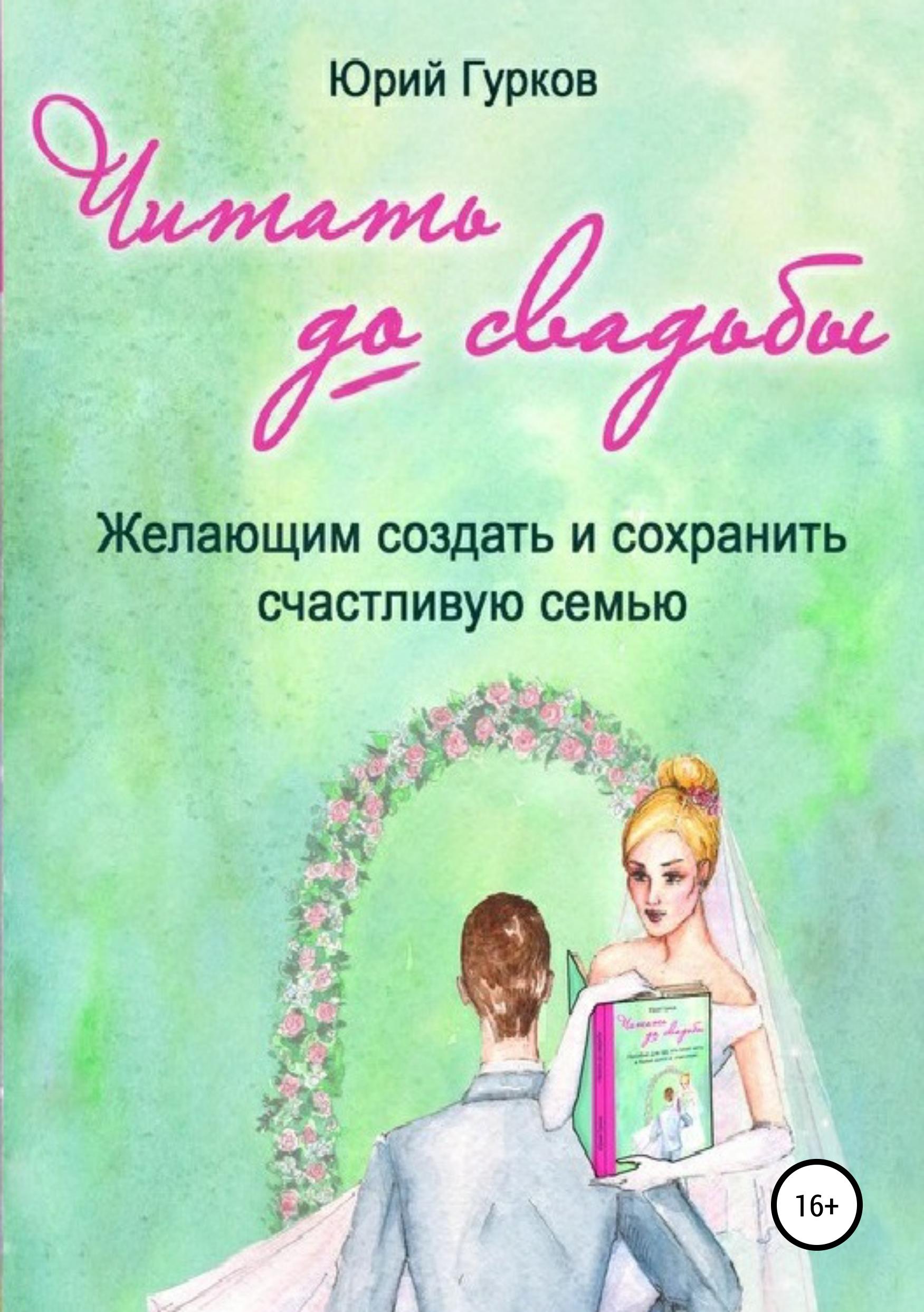 Юрий Николаевич Гурков Читать до свадьбы