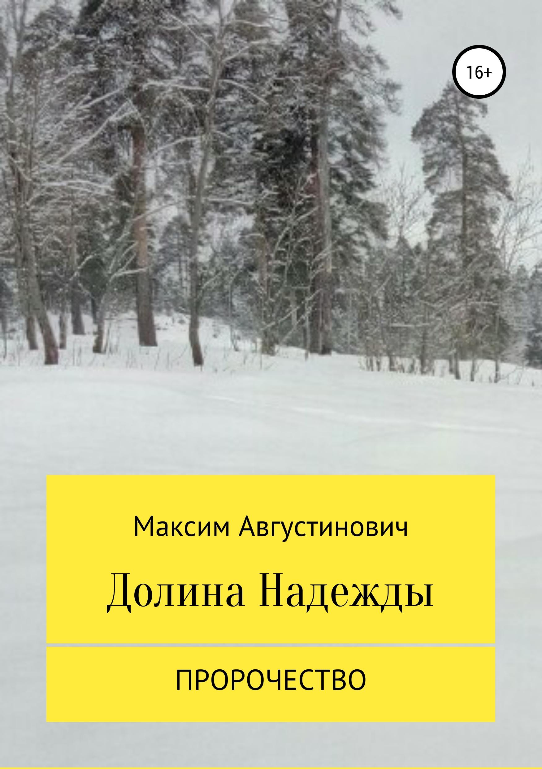 Максим Сергеевич Августинович Долина Надежды. Пророчество хелен брайан долина надежды