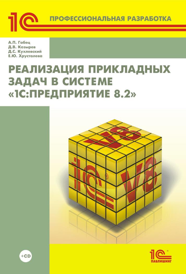 Д. В. Козырев Реализация прикладных задач в системе «1С:Предприятие 8.2» (+ 2epub) orient часы orient rbdw004w коллекция lady rose