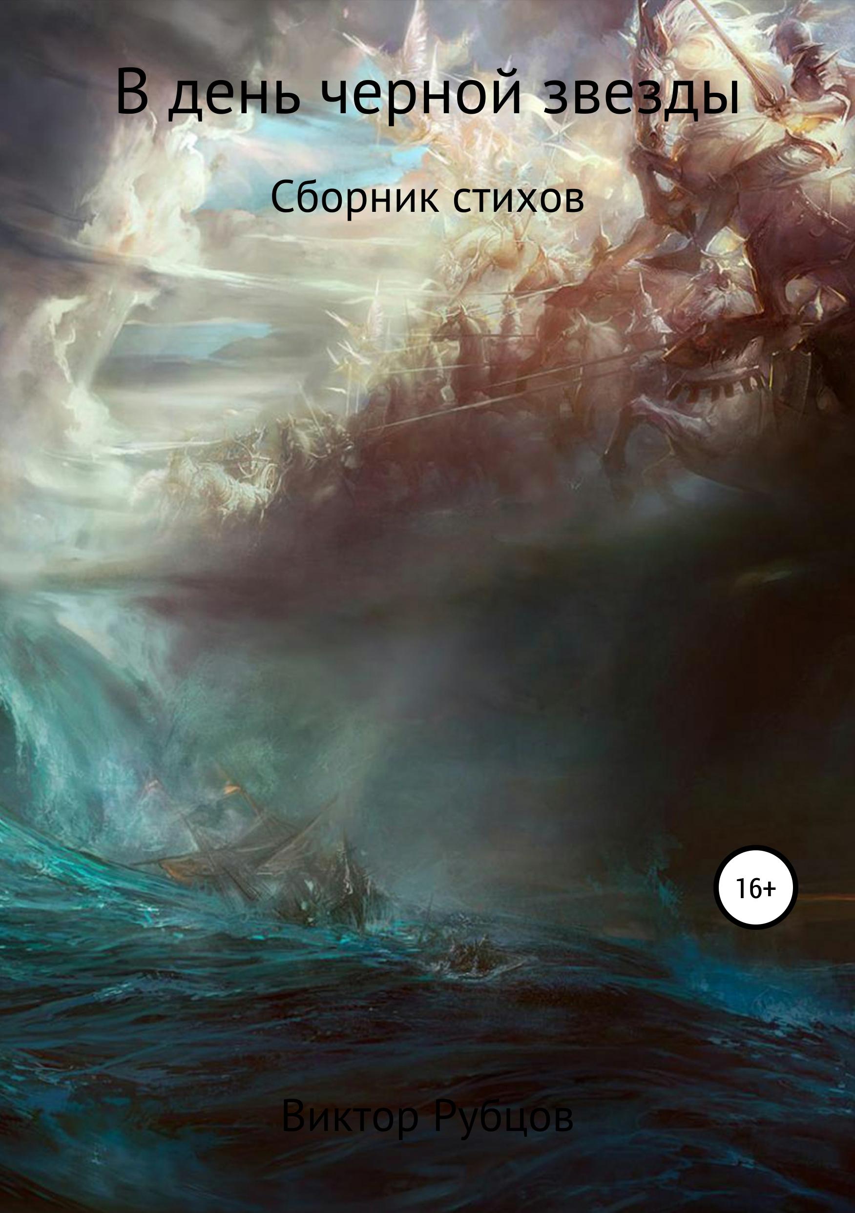 Виктор Николаевич Рубцов В день черной звезды. Сборник стихов