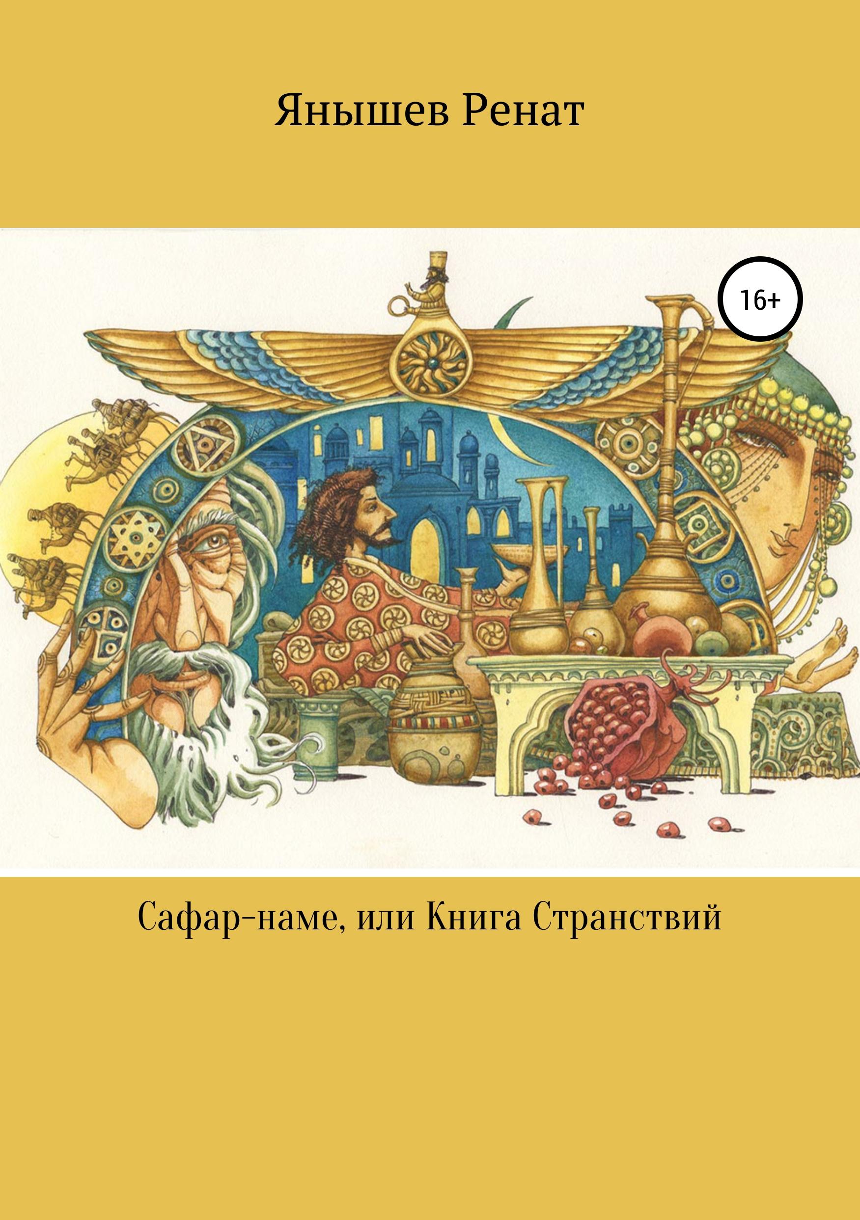 Ренат Янышев Сафар-наме, или Книга Странствий ренат янышев законам мерфи вопреки
