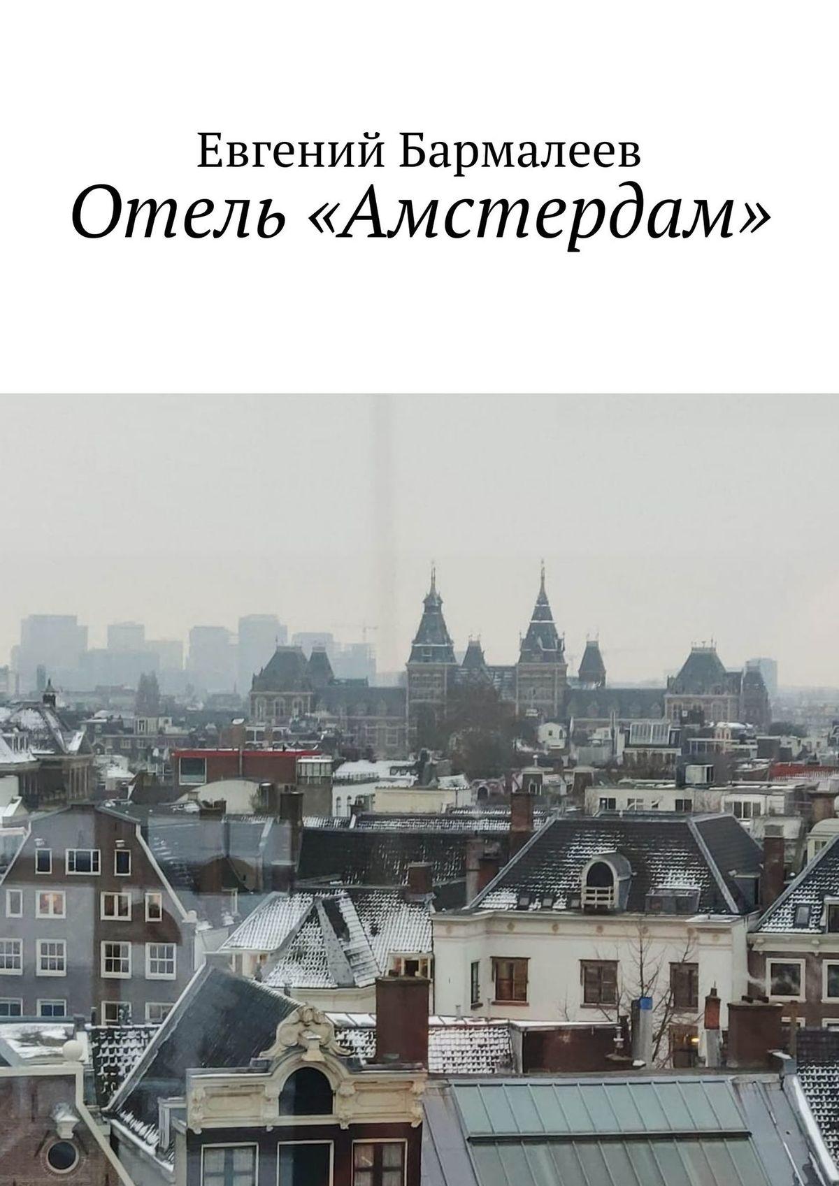 Евгений Бармалеев Отель «Амстердам»