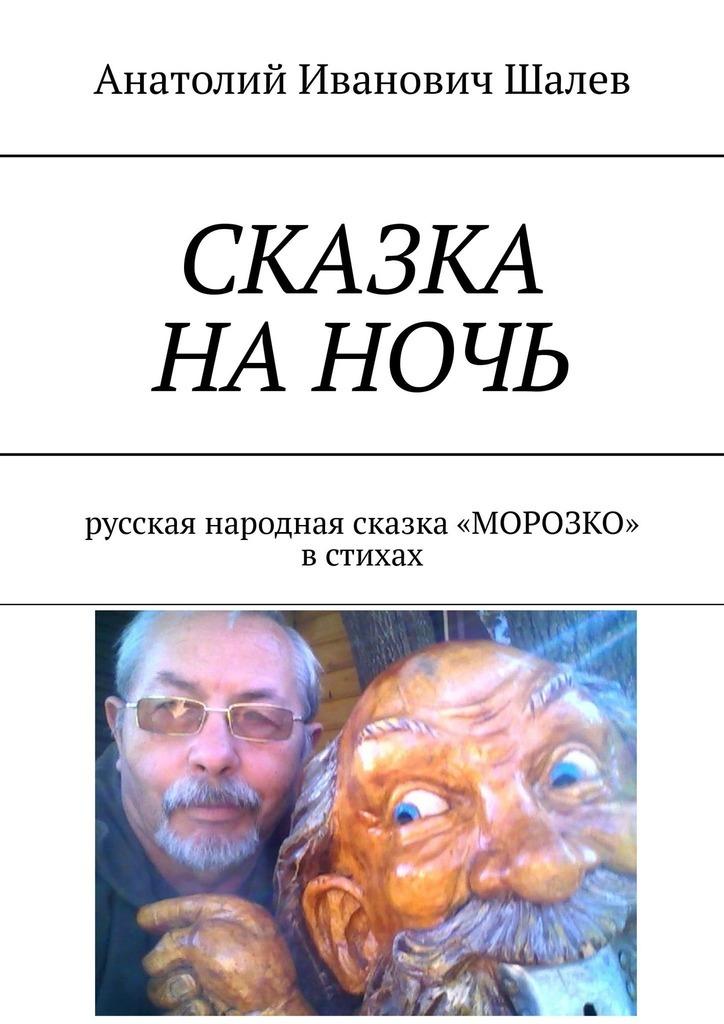 Сказка на ночь. Русская народная сказка «Морозко» встихах